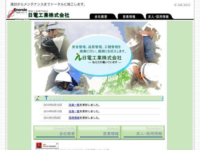 日電工業株式会社