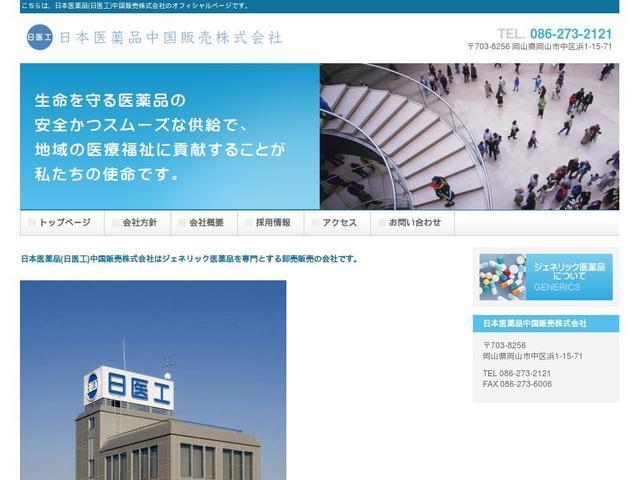 日本医薬品中国販売株式会社