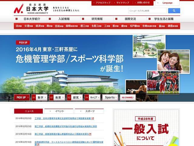 学校法人日本大学の転職/採用/求...