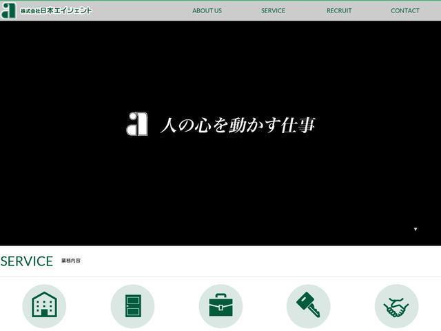 株式会社日本エイジェント