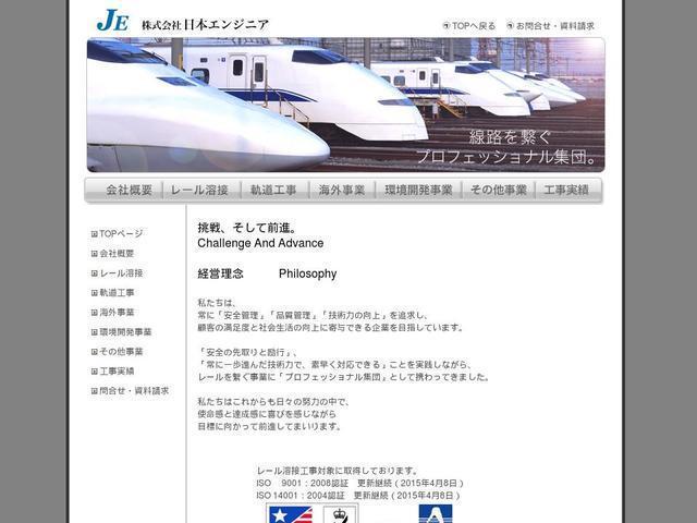 株式会社日本エンジニア