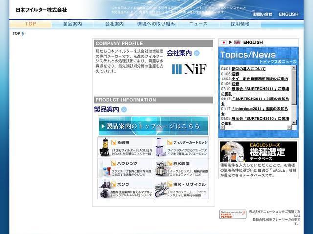 日本フイルター株式会社
