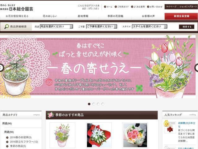 株式会社日本総合園芸