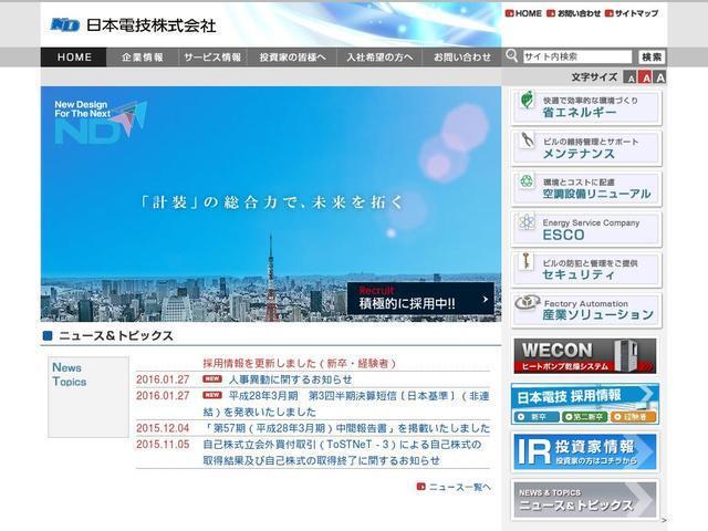 日本電技株式会社