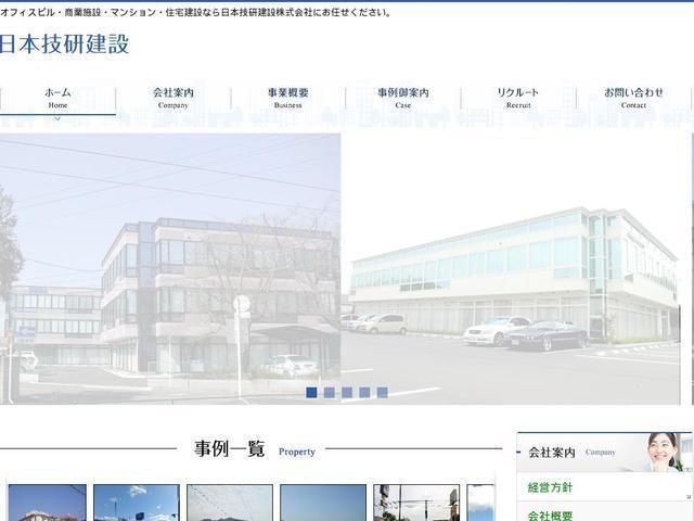 日本技研建設株式会社