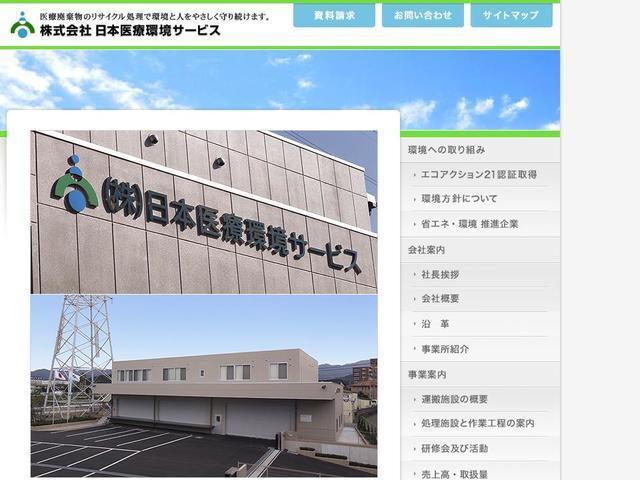 株式会社日本医療環境サービス