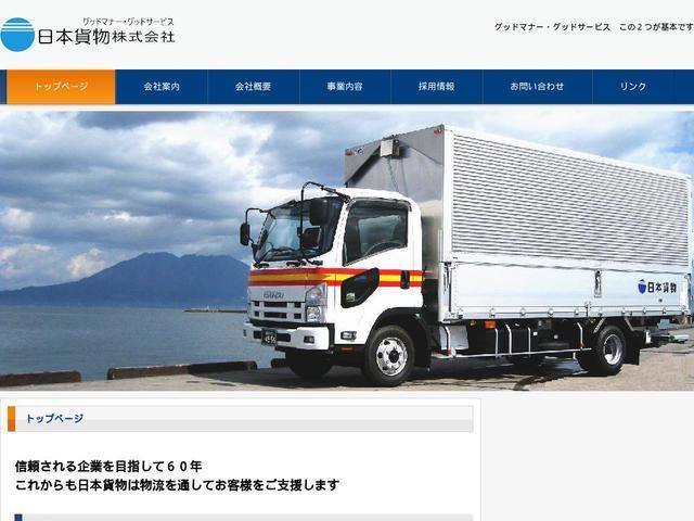日本貨物株式会社