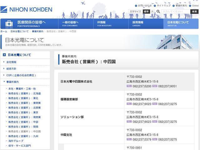日本光電中国株式会社