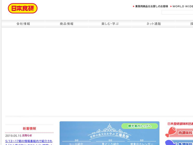 日本食研ホールディングス株式会社