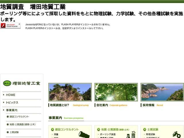 株式会社増田地質工業
