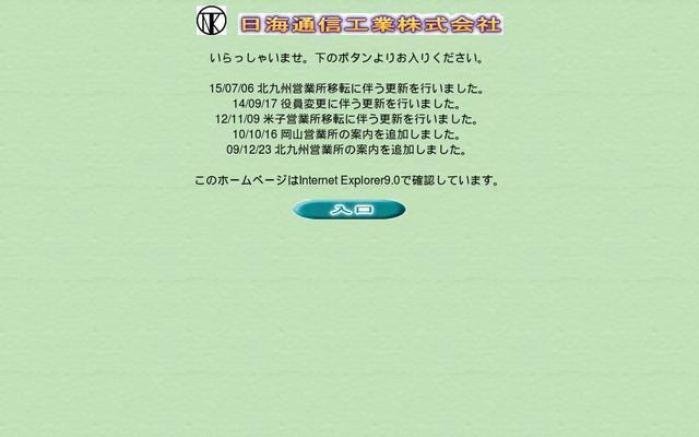 日海通信工業株式会社