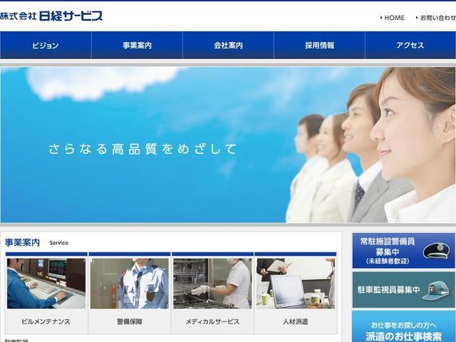 株式会社日経サービス
