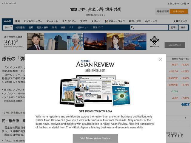 株式会社日本経済新聞社