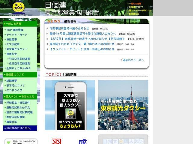 日個連東京都営業協同組合