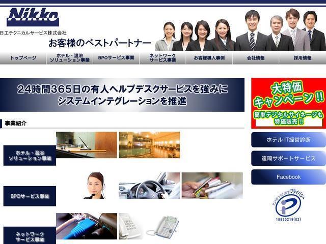 日工テクニカルサービス株式会社