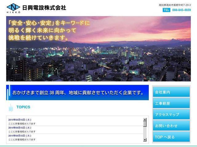 日興電設株式会社