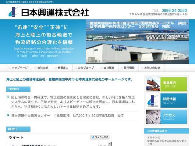 日本興運株式会社
