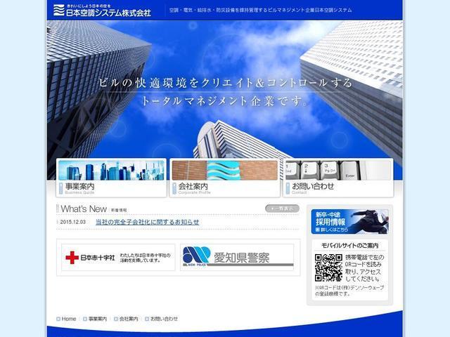 日本空調システム株式会社