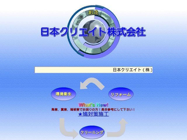 日本クリエイトの転職・採用情報...
