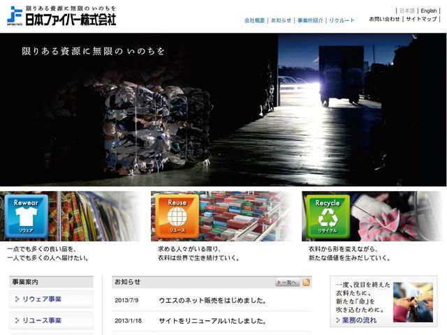 日本ファイバー株式会社
