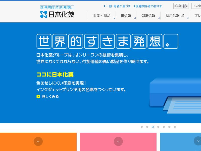日本化薬株式会社