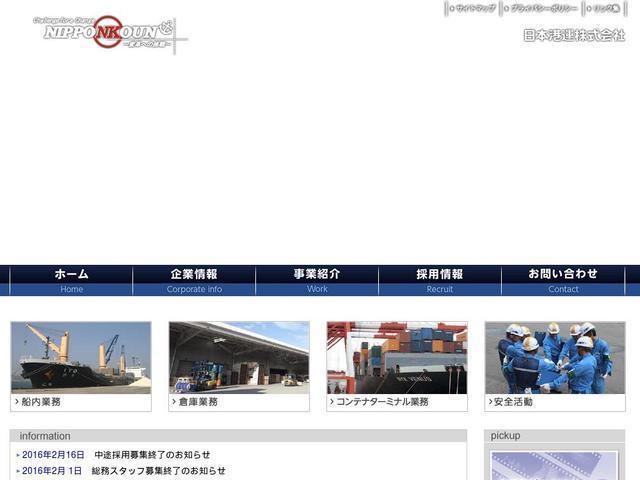日本港運株式会社
