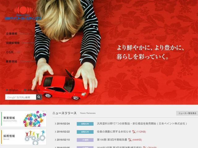 日本ペイントホールディングス株式会社