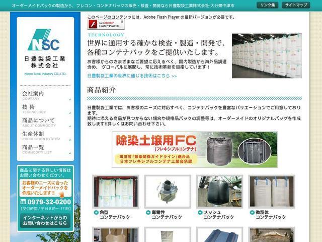 日豊製袋工業株式会社