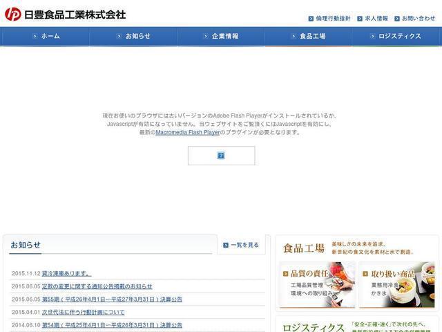 日豊食品工業株式会社