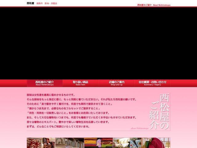 株式会社西松屋