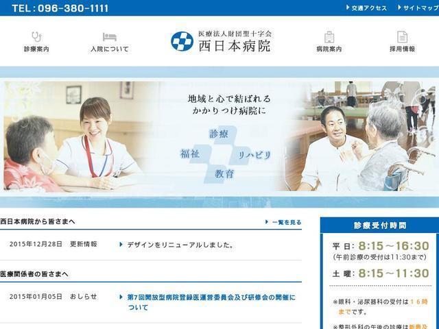 聖十字会西日本病院