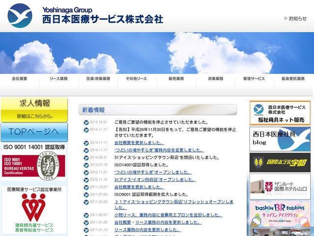 西日本医療サービス株式会社