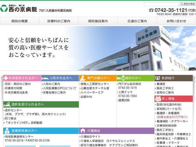 康仁会西の京病院