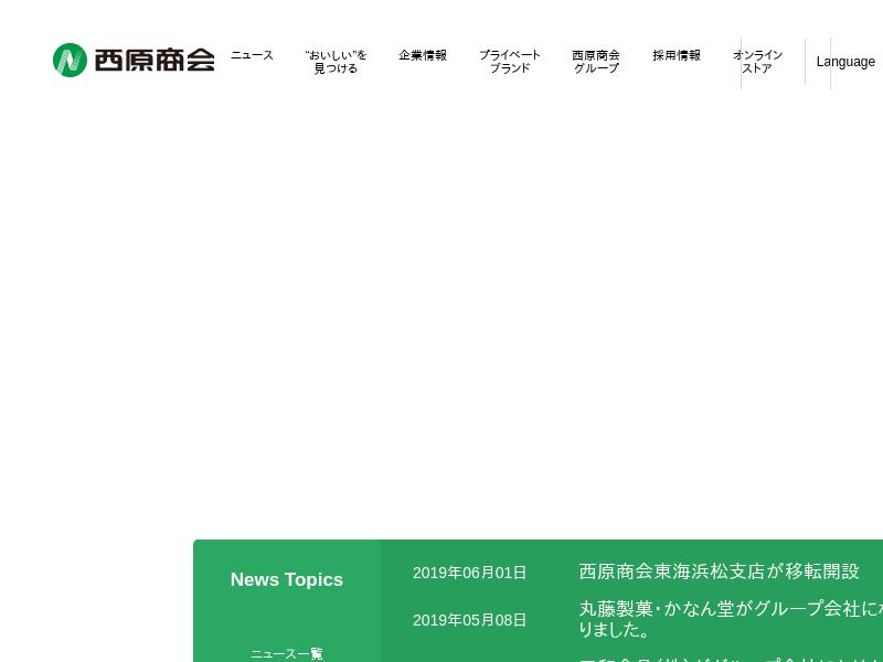 株式会社西原商会九州