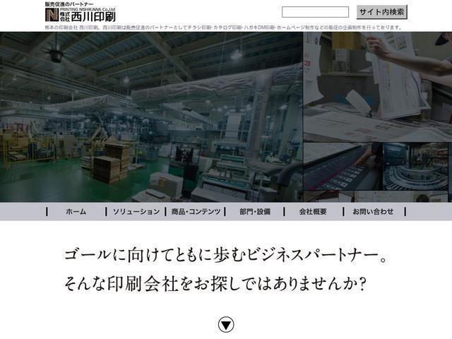 株式会社西川印刷