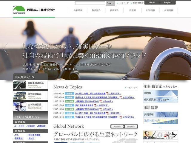 西川ゴム工業株式会社