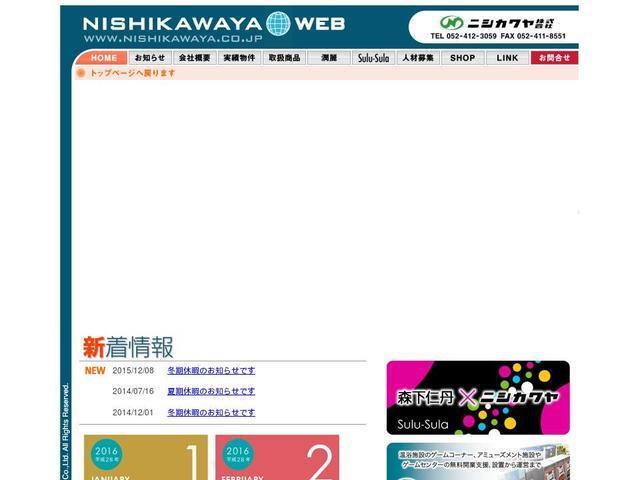 ニシカワヤ株式会社