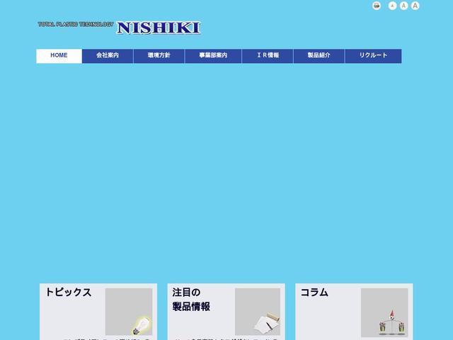 株式会社ニシキ
