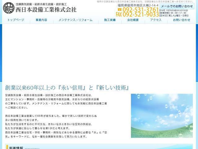 西日本設備工業株式会社