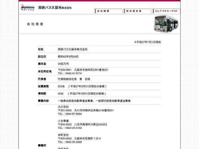 西鉄バス久留米株式会社