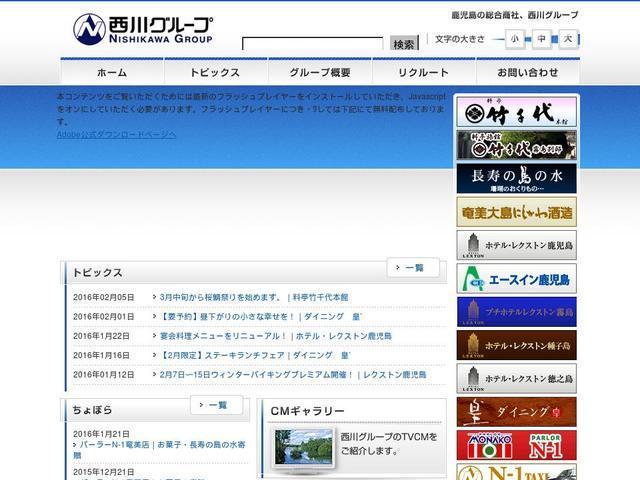 株式会社西川グループ本社