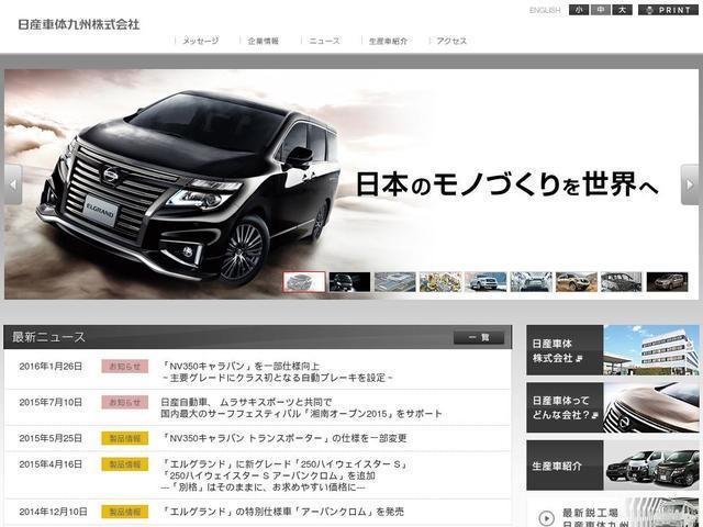 日産車体九州株式会社