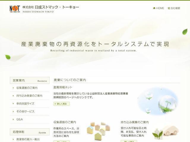 株式会社日成ストマック・トーキョー