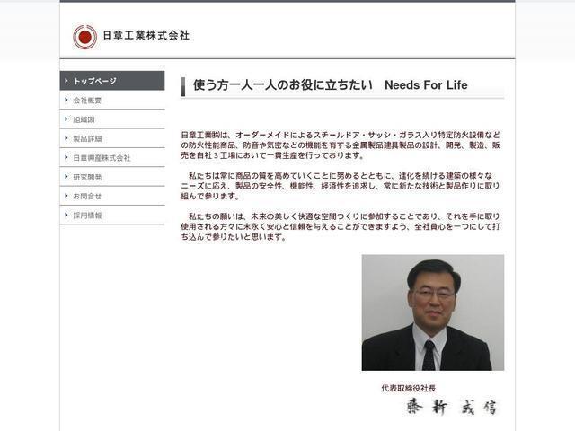 日章工業株式会社