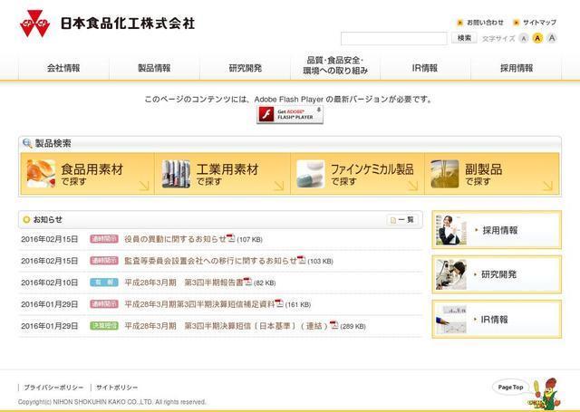 日本食品化工株式会社