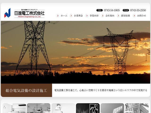 日進電工株式会社