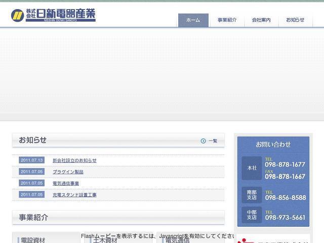 株式会社日新電器産業