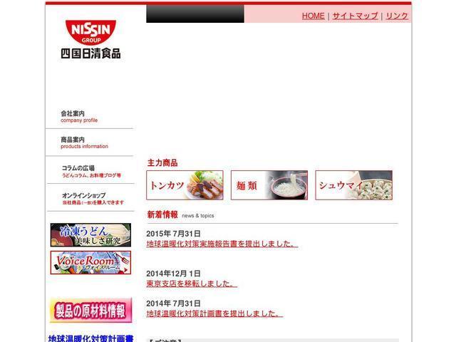 四国日清食品株式会社