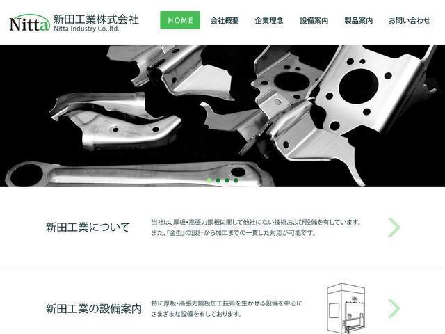 新田工業株式会社