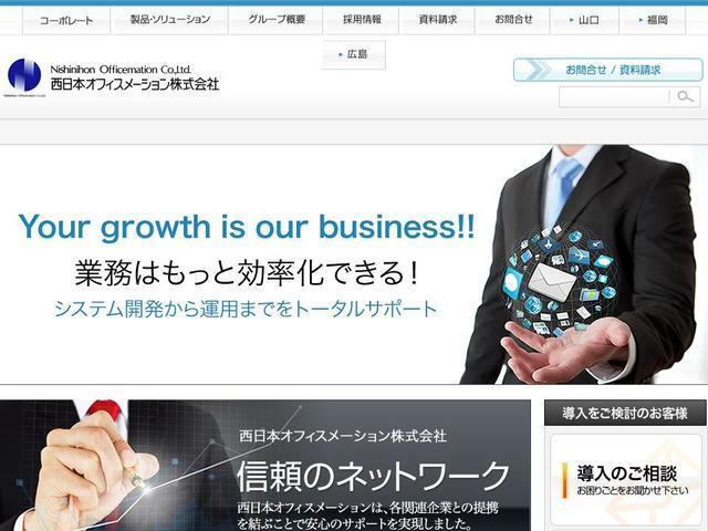 西日本オフィスメーション株式会社